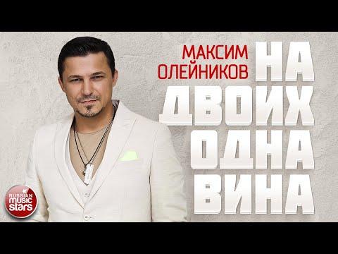Максим Олейников - На двоих одна вина