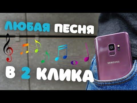 🔊 Как поставить мелодию на звонок Samsung