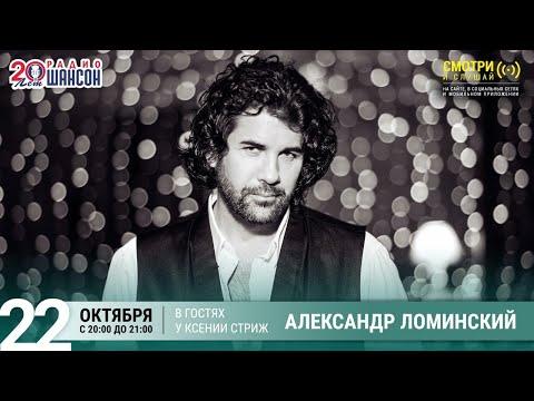 Александр Ломинский в гостях у Ксении Стриж («Стриж-Тайм», Радио Шансон)