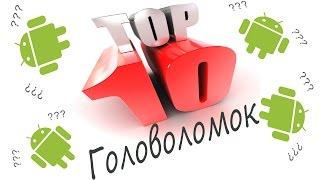 """Лучшие игры на Андроид 2015  жанра """"головоломки"""""""