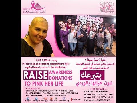"""أغنية """"لسة جميلة"""" لدعم مرض سرطان الثدي"""