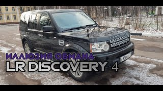 LR Discovery 4 VS Discovery 3 Иллюзия обмана!