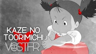 Kaze no Toorimichi | Tonari no Totoro 【fr sub + kanji】