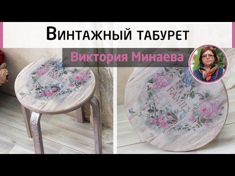 Винтажный декор мебели. Как украсить табурет своими руками. Мастер-класс Виктории Минаевой.