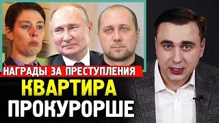 ПРОКУРОРША ПОЛУЧИЛА КВАРТИРУ ЗА 19 МИЛЛИОНОВ. Венедиктов Отрабатывает Повестку Кремля.