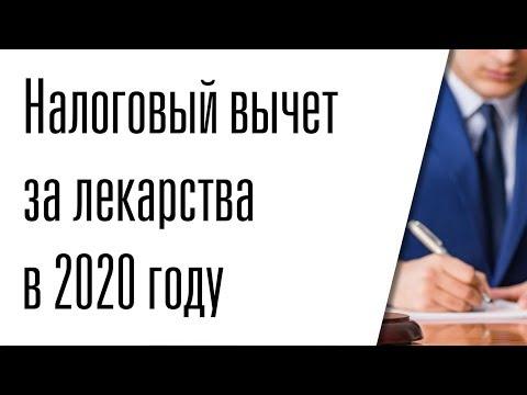 Как получить налоговый вычет за лекарства в 2020 году ?