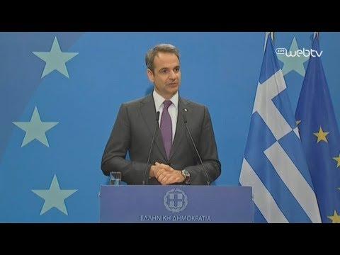 Συν Τύπου  Κ. Μητσοτάκη μετά την ολοκλήρωση των εργασιών της έκτακτης Συνόδου Κορυφής της ΕΕ