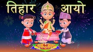 Tihar Aayo तिहार आयो | Nepali Rhymes For Kids | बाल गीत