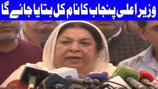 PTI Will Announce CM Punjab