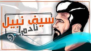 Saif Nabeel - Nadm (Official Audio)   سيف نبيل - نادم - اوديو تحميل MP3
