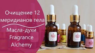 """Набор на 12 масел """"Здоровье и Эмоции"""" класса люкс, США 5 от компании Unity-aroma - видео"""