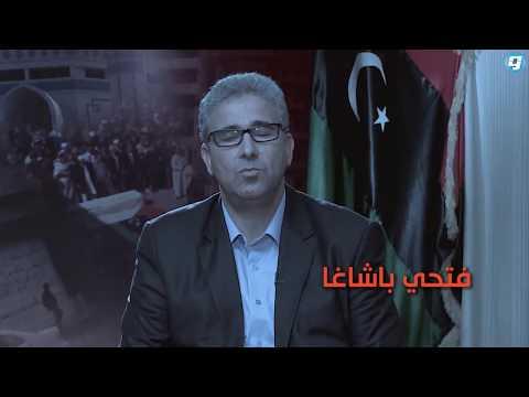 فيديو بوابة الوسط | باشاغا يكشف تفاصيل لقاء وفد نواب مصراتة بعقيلة صالح في المغرب