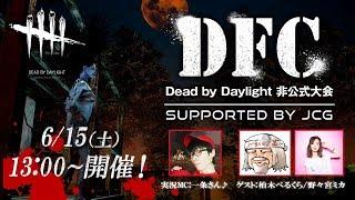 【タイムシフト】DFC supported by JCG Vol.2(デッドバイデイライト非公式大会)