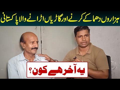 پاکستانی شخص کے حیران کن کارنامے جن کو دیکھ کر آپ بھی حیران ہوں جائیں گے :ویڈیو دیکھیں