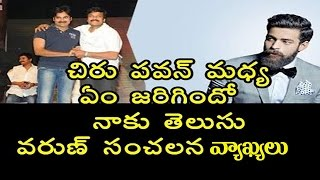 PawanKalyan And Chiranjeevi Clash Details Revealed By VarunTej