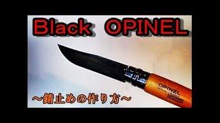 【簡単】OPINEL 黒錆加工の作り方