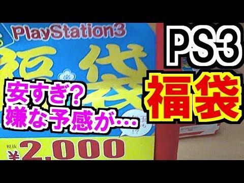 【2018年】安すぎ?PS3ソフト福袋を嫌な予感とともに開封した結果…