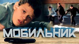 Мобильник (2018) классный детский фильм