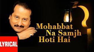 Mohabbat Na Samajh Hoti Hai Lyrical Video | Muskaan