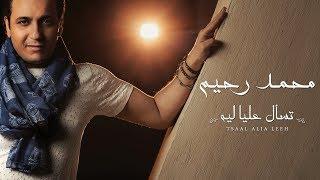 Mohamed Rahim - Tsaal Alia Leeh | محمد رحيم - تسآل عليا ليه
