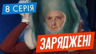 ЗАРЯДЖЕНІ | 8 СЕРІЯ | НЛО TV