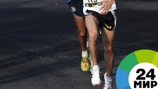 Спортсмены из 20 стран пробежали международный марафон в Астане - МИР 24