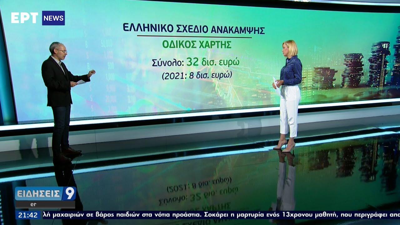 Ταμείο Ανάκαμψης: Σε λίγες ημέρες η έγκριση για το ελληνικό πρόγραμμα | 15/06/2021 | ΕΡΤ