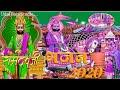 Ramdev Ji Bhajan 2020 | रामदेव जी भजन । New Bhajan | Ramdev Ji ke Bhajan | Ramdev Ji Bhajan नये भजन