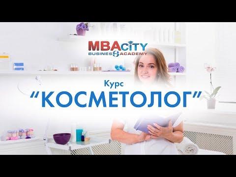 "Обучение ""Косметолог"" от академии MBA СИТИ"