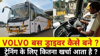 VOLVO BUS TRAINING INFORMATION   INDIA
