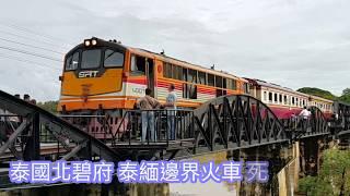 死亡鐵路 泰緬邊界火車
