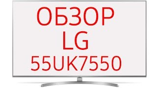 Телевизор LG 55UK7550 4K,IPS панель Edge,  Активный HDR, Дисплей Nano Cell™, Ultra Surround, webOS Smart TV, DVB-T2/C/S2 от компании Telemaniya - видео