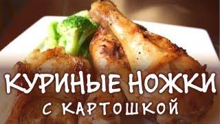 Смотреть онлайн Рецепт как приготовить куриные ножки в мультиварке