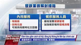 Đài PTS – bản tin tiếng Việt ngày 9 tháng 7 năm 2021