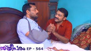 Sthreepadam   Episode 564 - 03 June 2019   Mazhavil Manorama
