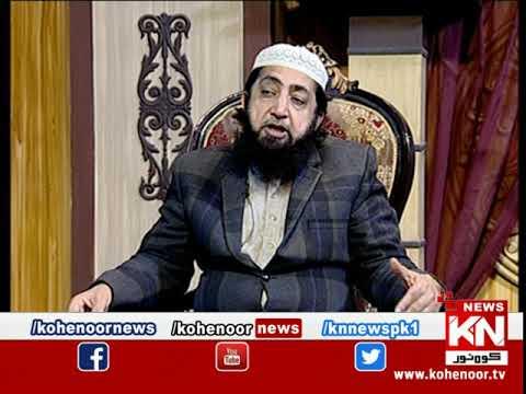 Istakhara 26 November 2020 | Kohenoor News Pakistan