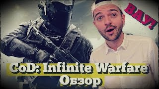 Обзор CoD: Infinite Warfare - игра шутер года?