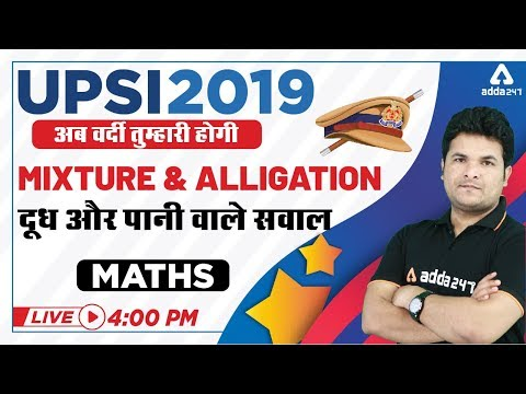 UP SI 2019 | Bihar SI | Maths | Mixture And Alligation