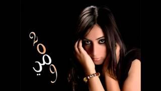 اغاني حصرية Mai Ahmad...Haram Aaleik   مي احمد...حرام عليك تحميل MP3