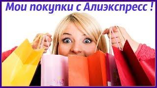 Мои покупки с Алиэкпресс