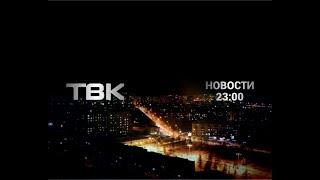 Ночные Новости ТВК 24 сентября 2018 года. Красноярск