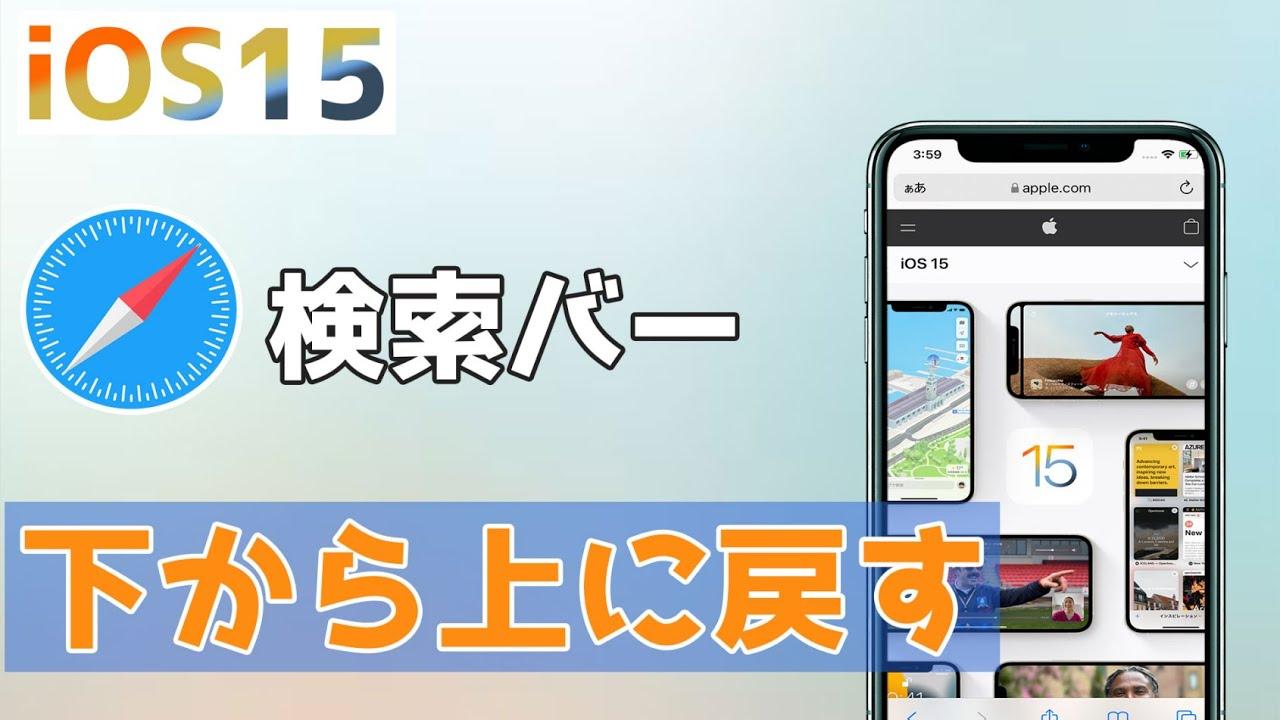 Safariの検索バーを下から上に戻す方法の動画ガイド
