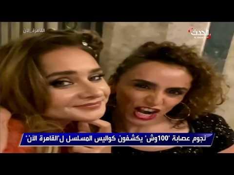 """أحمد وائل يوضح علاقة """"بـ100 وش"""" بـ""""لا كاسا دي بابيل"""""""