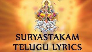 surya ashtakam in telugu - Free video search site - Findclip Net