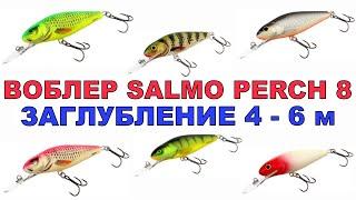 Воблер плавающий salmo perch sdr 08 ph