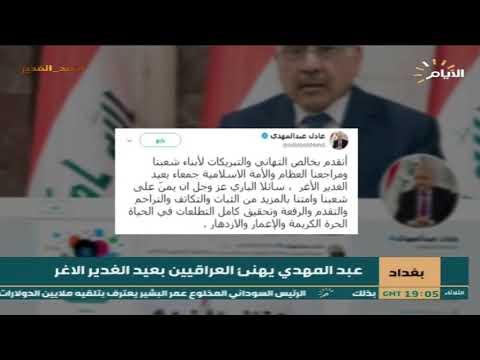 شاهد بالفيديو.. بغداد | عبد المهدي يهنى العراقيين بعيد الغدير الاغر