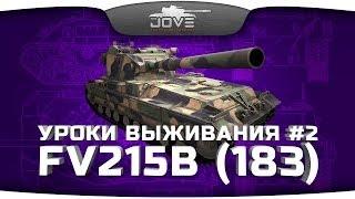 Смотреть онлайн Гайд по игре на FV215b в World of Tanks