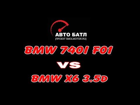 Заезд BMW 740i F01 и BMW X6