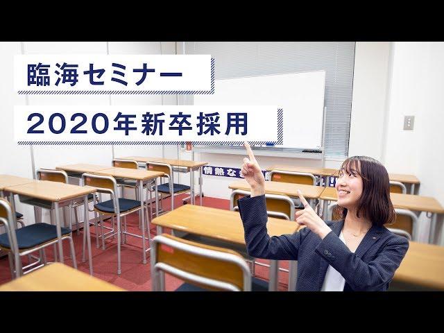 【臨海セミナー】2020年 新卒採用動画①