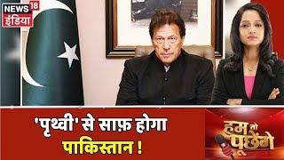 Imran Khan की Iran वाली साज़िश क्या है ? | Hum Toh Poochenge | Preeti Raghunandan